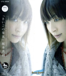 Saigo no Kajitsu single - cover